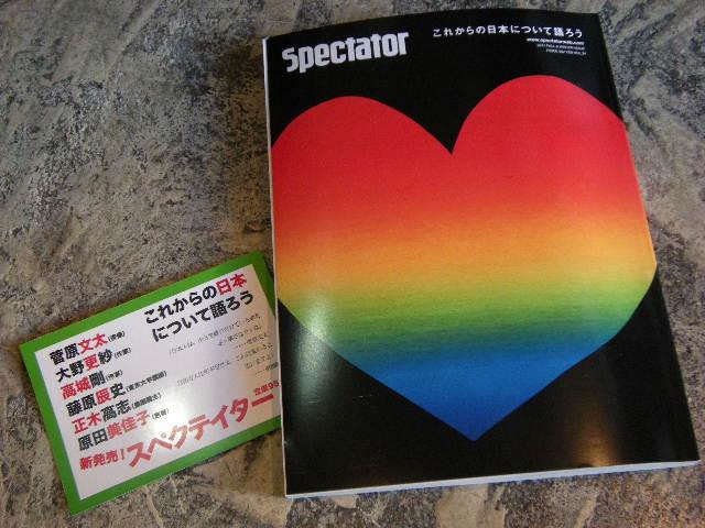 SPECTATOR vol:24
